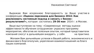 """конференция """"Оценка персонала для бизнеса 2014"""", 29-30 мая, Москва"""