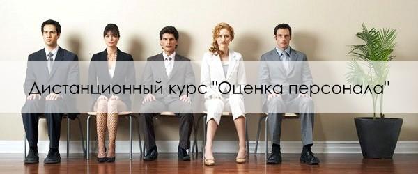 онлайн курс оценка персонала