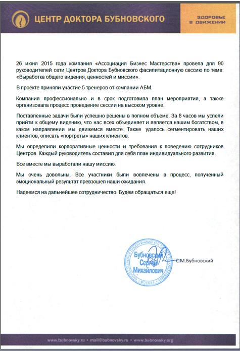 Фасилитационные сессии - Отзыв по результатам проведения фасилитационной сессии - Центр Доктора Бубновского