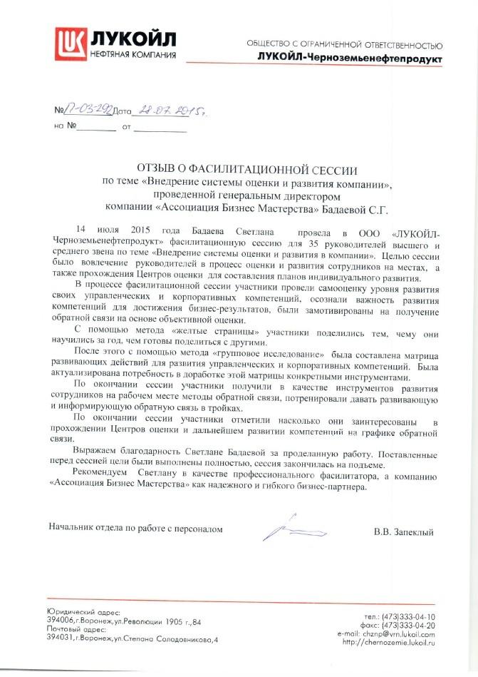 Фасилитационные сессии - Отзыв ЛУКОЙЛ-Черноземьенефтепродукт