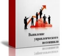 Выявление управленческого потенциала
