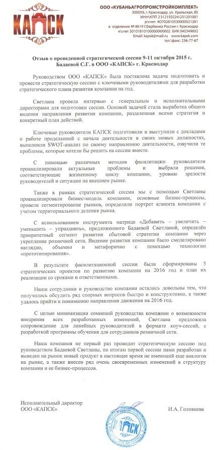 Фасилитационные сессии - Отзыв о проведенной стратегической сессии 9-11 октября 2015 г.