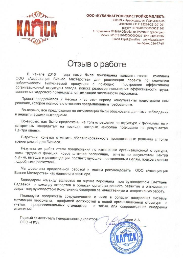 отзыв КАПСК 2016_1