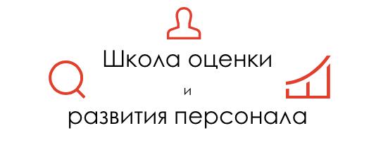 школа оценки и развития персонала Светланы Бадаевой