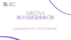 Курс НЛП
