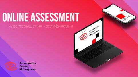онлайн оценка персонала